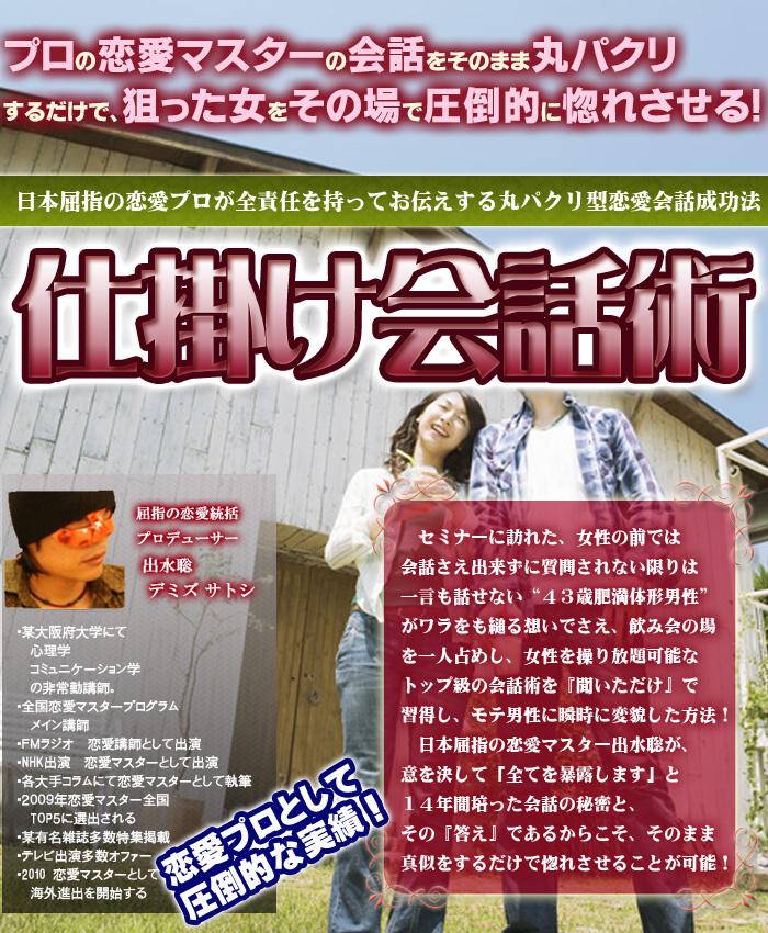 仕掛け会話術【出水聡―サトシ― 完全会話術】